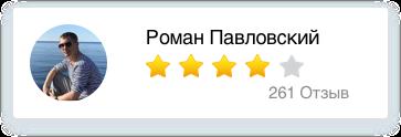 Мы тщательно отбираем и проверяем специалистов, а после завершения заказа вы оцениваете их работу. Если средняя оценка исполнителя опускается ниже трех звезд, он отправляется в особый список сервиса